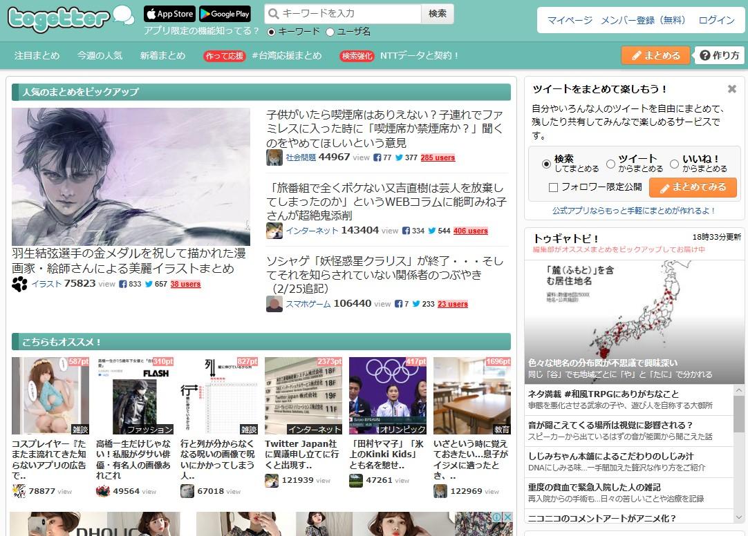 まとめサイト2
